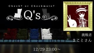 【クイズキャス】Q's 賢宮ほたる「誕生日エピソード」