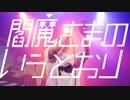 ピノキオピー - 閻魔さまのいうとおり [Live from 五臓六腑 T...