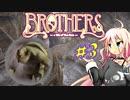 【Brothers】兄と弟と命の水 とゆかりとIAともう一人 #3【VOICeVIっくり実況プレイ】