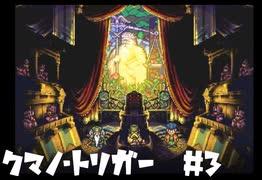 【実況】クマノ・トリガー: クロノトリガー #3