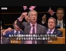 BBCニュース - ブレグジット推進したファラージ氏「最後です」  欧州議会で別れの演説