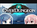 【Overdungeon】オーバー大ちゃん【ゆっくり実況プレイ】