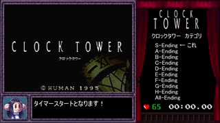 【RTA】SFC版 クロックタワー S-Ending 12分28秒