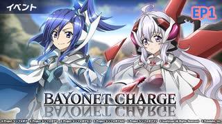 【シンフォギアXD】EV087-S01「BAYONET CH