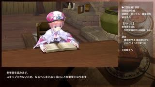 【TAS】PS3 新・ロロナのアトリエ ノーマ