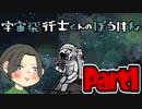 """クセの強い住人と大切な""""何か""""を探すRPG【Part1】"""