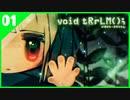 【ボイド・テラリウム】汚染された世界で少女を助ける!#1【実況】