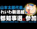 山本太郎氏の「れいわ新選組」、都知事選にも積極的に参加、次期衆院選は最大131選挙区に候補擁立も