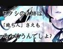 【ワイクン】Broken Pieces【オリジナル】