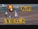 肥後の大谷翔平!!有明・浅田将汰投手!!全打席!!2019春季高校野球熊本大会!!