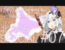 バイク乗りゆかりん!北海道SPECIAL[終]#07【VOICEROID車載】