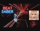 【Beat saber】PONPONPON -Expart-