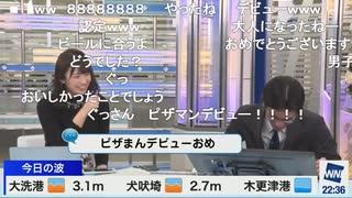 最新気象解説 山口さんピザまんデビュー (