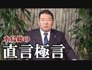 【直言極言】日本人はモルモットにされているのか?新型コロナウイルス禍を利益と見る勢力の存在[桜R2/2/1]