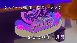 月間クッキー☆闇ランキング2020年1月GO