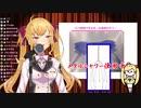 【プレゼント開封】メタルシャワーを使ってセンシティブな声を出す鷹宮リオン【にじさんじ】