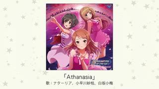 【アイドルマスター】「Athanasia」(歌: