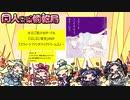 【同人音楽放送局】第18回(2020/2/1放送分)
