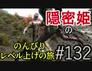 【字幕】スカイリム 隠密姫の のんびりレベル上げの旅 Part132