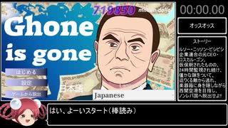 【バグあり】Ghone is gone (B end) any%RTA in4:42.82