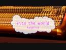 [カラオケPRC] Into the world / Kalafina (offvocal 歌詞:あり VER:PR / ガイドメロディーなし)