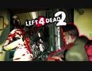 【カオス実況】Left4Dead2を4人で実況してみた!初心に帰れ!ノー・マーシィ編♯2【L4D2】