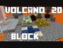 火山の中で生きるPart20【VolcanoBlock】