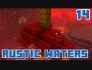 水没世界で生きるPart14【RusticWaters】
