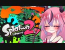 【Splatoon2】ヒメちゃんはキルクリッパー【ガイノイドTalk実況】