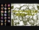 ペーパーマリオ人狼 仙狐村-Part4