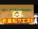 【おそ松さん偽実況】若葉松クエスト #10 「トド松との決戦」