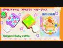 【折り紙】ぽってりチャイム(ガラガラ)ベビーグッズ