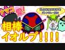 【ポケモン剣盾】ナマコの相方だーれだ!Partイオルブ【ゆっくり実況】