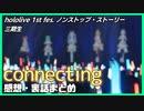 【ホロライブ】Connecting 感想・裏話まとめ【三期生】