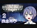【Hollow Knight】ボスにもたらいにも立ち向かう残念なつづみちゃん【すずきつづみ実況プレイ】