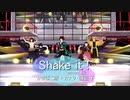 【鬼滅のMMD】かまぼこ隊+禰豆子・カナヲでshake it !