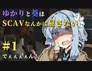 【Escape from Tarkov】ゆかりと葵はSCAVなんかに屈さない #1【VOICEROID実況】