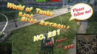 【WOT動画 ちょっと良いとこ見せてみたい!NO.0231】【車両名:M46 Patton】【マップ:パリ(通常戦)】.1080p.x264.aac