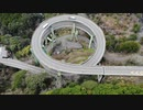 河津七滝ループ橋 移動
