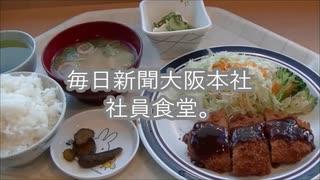 毎日新聞大阪本社社員食堂。
