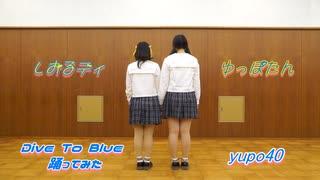 【しおるディ・ゆっぽたん】 Dive to Blue