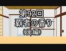 あきゅうと雑談 第92話 「覇者の香り(後編)」