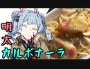 【VOICEROID】ずぼらな茜ちゃんはかく語りき。20/02/01