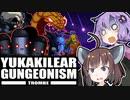 YUKAKILEAR GUNGEONISM -TROMBE-