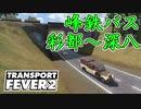 【Transport Fever 2 前面展望】峰鉄バス 彩都~深八系統 1935