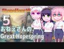 【StoneHearth:ACE】おねえさんのGreat Hopespring#5