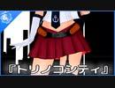【MMD艦これ】矢矧さんでトリノコシティ【1080p】