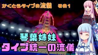 【ポケモン剣盾】琴葉姉妹 タイプ統一の流儀【かくとうタイプの流儀その1】