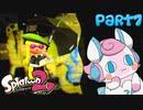 【Splatoon2】大人のレディーが行く!Part7【ゆっくり実況】