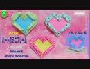 【折り紙】ハートのミニフレーム☆バレンタインなどに